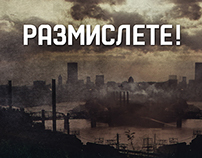 LiceVlice ( Вдиши Длабоко ) Poster - 2nd place winner