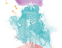 Hubei Watercolor and Gouache Exhibition