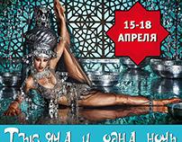 """Рекламная полиграфия для фитнес центра """"Зебра"""""""