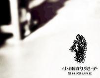 小雨的兒子|網頁設計|2011