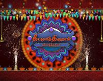 Diwali Montage & Frame