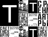 system of posters/Постеры для проекта «Выход в город»
