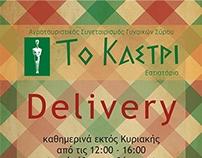 KASTRI restaurant / εστιατόριο ΚΑΣΤΡΙ