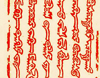 Vertical English Calligraphy - the mongol script