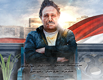 "Black February ""February Al Aswad"" Movie Posters"