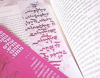 Beginnings part II - Bookmarks