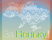 "Support Ukrainian battalions ""Azov"" and ""Donbas"""