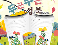 street book festival