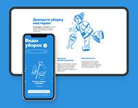 Bclean — Website