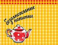 Design for varenichnaya Katyusha
