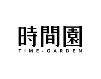 時間園﹣標準字  | logotype