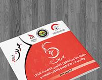 بطولة مجلس التعاون الخليجي الخامسة - بحرين 2014