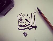 Doaa Arabic calligraphy
