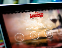"""Landing page - Wine restaurants """"Wine&Cheese"""" in Moscow"""