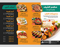 Flyer Restaurant Menu Template - A4