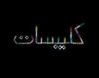 Kleepsat: Arabic Script