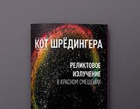научный журнал «Кот Шрёдингера»