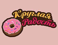 """Branding for """"Круглая Радость"""""""