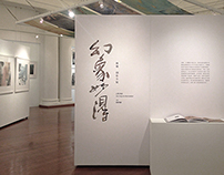 想妙得 Painting Exhibition