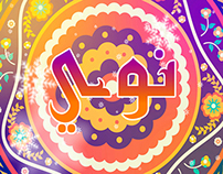 Afghan TV Re-branding