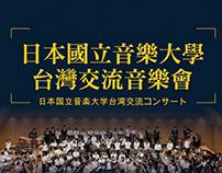 日本國立音樂大學台灣交流音樂會