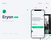 Eryon — ecology rescue, mobile application