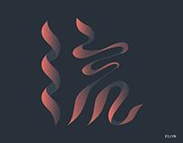 流 Flow-Chinese calligraphy / typography
