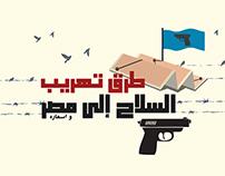 طرُق تهريب السلاح الى مصر