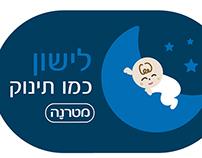 לוגו למהלך של מטרנה