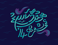 """Maldives """"Moodhu Maa'Kandu"""" Marine Festival 2014"""