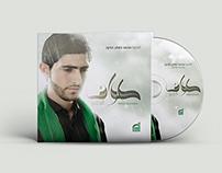 Tawaf Aldamee | Album