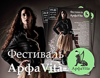 "Афиша фестиваля ""АрфаVita"""