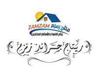 RETAGE ZAMZAM