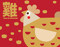 Rooster Character Design for 2017 Chinese New Year