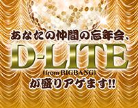 D-LITE(from BIGBANG)  DANCE MOVIE CONTEST WEBSITE
