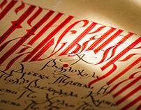 """""""Нюркина"""", calligraphy."""
