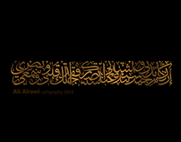 Islamic Arabic Calligraphy