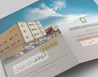 مشروع الوقف الدعوي Brochure