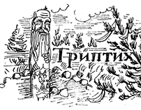 Illustrations for lyrics