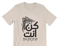 T-shirt kun 'ant