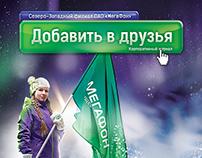 MegaFon magazine
