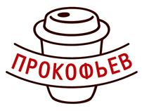 Логотип магазина по продаже чая и кофе