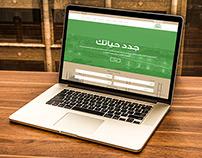 EMLAK TV | Responsive Web Design