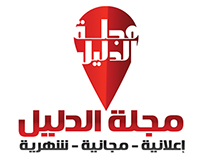 مجلة الدليل .. بصعيد مصر