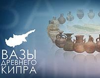 """Контент на выставку """"Искусство древнего Кипра"""" ГМИИ"""