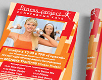 Спортивный клуб Fitness Project