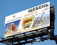 Новосибирское карьероуправление - производитель щебня