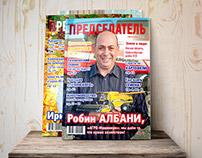 Журнал о сельском хозяйстве «Председатель»