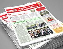 Газеты районов Новосибирска
