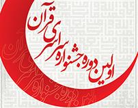 Helal-Ahmar quran festival's posters